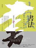 (二手書)書法,漢字最美的歷史:讀懂書法的60堂美學課