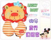 麗嬰兒童玩具館~LUCKY BABY 旅行護頸枕.u型枕汽車安全座椅.脖圍(獅子/大象)