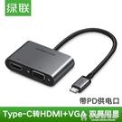 Type-C轉VGA HDMI轉換器USB-C華為mate10/P20手機蘋果電腦macbookpro NMS快意購物網