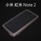 超薄透明軟殼 [透明] 小米 紅米 Note 2
