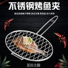 加粗烤魚夾不銹鋼大號 烤肉用具烤魚網夾子圓形燒烤用具商用大號 快速出貨