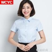 白襯衫女長袖寬鬆職業套裝夏季工作服正裝短袖工裝大碼春秋襯衣ol『蜜桃時尚』