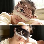 尾巴貓午睡遮光眼罩 貓咪造型 絨毛眼罩 遮光眼罩