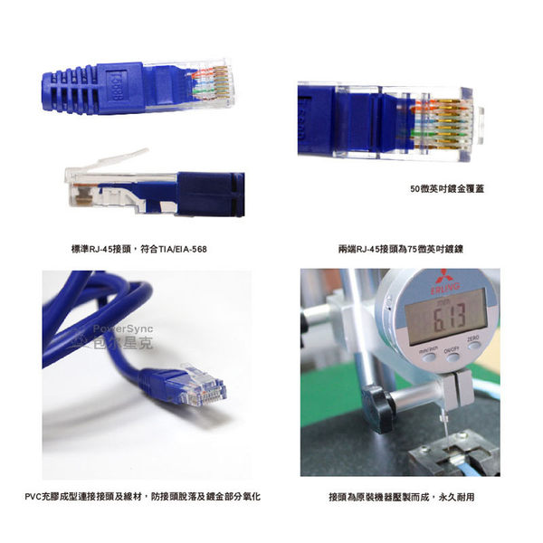 群加 Powersync Cat. 5e UTP 高速網路線 / 30m 藍色(UTP5-30)