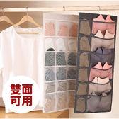 掛袋 日系多功能衣物雙面置物掛袋 【CNC010】123OK