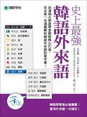 史上最強韓語外來語: 韓語學習者必備叢書!實用外來語一次搞定!