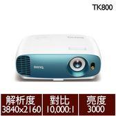 【2018最新款】BENQ TK800 4K HDR 高亮三坪機