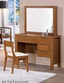 【德泰傢俱工廠】喬恩3.2尺化妝台-含椅子 B002