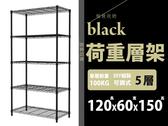 荷重型五層置物架 烤漆黑鐵架(120x60x150cm) 空間特工 波浪架 鐵力士架 層架 書架 CB12060C5