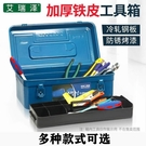 工具盒工具收納箱工具箱子家用大中小號鐵皮多功能整理維修工 快速出貨