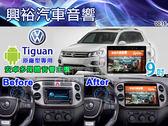 【專車專款】2008~2016年VW福斯 Tiguan專用9吋液晶全觸控安卓多媒體主機*無碟四核心