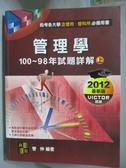 【書寶二手書T6/進修考試_PIX】2012企管所管科所-管理學(100-98年試題詳解)上_20/e_管仲