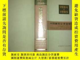 二手書博民逛書店1984-1985中國建築企事業單位便覽罕見16開精裝Y2398