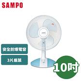 SAMPO 聲寶 10吋 機械式桌扇 SK-FC10