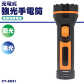 熊讚 CY-6631 充電式強光手電筒
