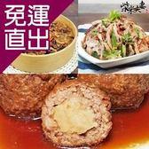 柴米夫妻. 好運旺來3菜(芋藏獅子頭+山東燒雞+櫻花蝦干貝米糕)【免運直出】
