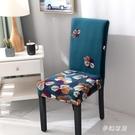 椅套罩四季通用家用彈力時尚現代餐椅墊套子 FR1422『夢幻家居』
