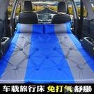 充氣車墊汽車充氣床墊車載旅行床自動充氣床...