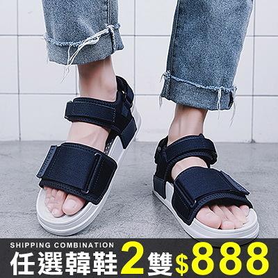 任選2雙888涼鞋爆款時尚潮流百搭必備涼鞋拖鞋【08B-S0436】