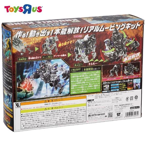 玩具反斗城 機獸戰記 10 格鬥金剛