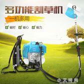 割草機 割草機四沖程背負式收割機小型多功能家用農用水稻汽油打草除草機 小艾時尚 igo