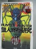 【書寶 書T1 /漫畫書_JGM 】HUNTER xHUNTER 獵人終極研究念能力的實貌與命運的盡頭