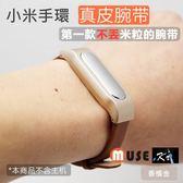 【OPEN ! iT】小米 手環 真皮錶帶 真皮腕帶 皮革設計 替換帶 質感極佳 非防水矽膠腕帶