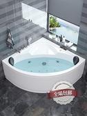 浴缸 亞克力扇形轉角獨立式雙人三角酒店浴缸成人家用浴盆 米家WJ