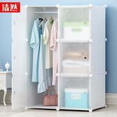 衣櫃 潔然宿舍簡易衣櫃簡約現代經濟型塑料樹脂衣櫃 組合組裝收納衣櫥T 聖誕交換禮物