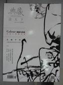 【書寶二手書T6/雜誌期刊_PIY】典藏讀天下今藝術_38期_雜誌上的顏色展