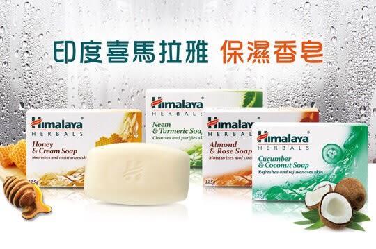 Himalaya喜馬拉雅 保濕香皂125g 【美日多多】