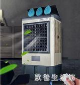 220V商用 大型工業冷風機 水冷空調單冷移動式商用制冷風扇加水風扇 zh5577 【歐爸生活館】