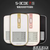 7s多功能無線滑鼠手寫板無聲靜音男女生筆記本電腦無限游戲  igo 遇見生活