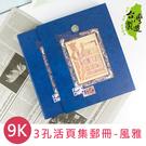 珠友 7215 9K3孔活頁集郵冊-風雅活頁式3孔夾集郵冊(收藏郵票用)