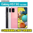 Samsung Galaxy A51 5G 6.5吋 128G 5G超高速連網 智慧型手機 24期0利率 免運費