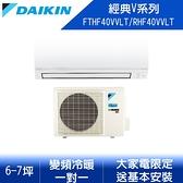【DAIKIN 大金】5-7坪R32變頻冷暖經典V系列分離式冷氣 RHF40VVLT/FTHF40VVLT