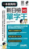 一本就夠用!新日檢 N2 單字王(口袋書)