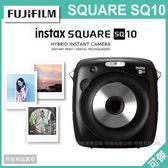 拍立得 SQ10 富士 FUJIFILM Instax square SQ10 數位拍立得 方型 黑/白 ニ種可選 平輸 可傑