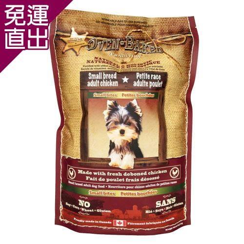 Oven-Baked烘焙客 成犬 雞肉口味 小顆粒1公斤 X 1包【免運直出】