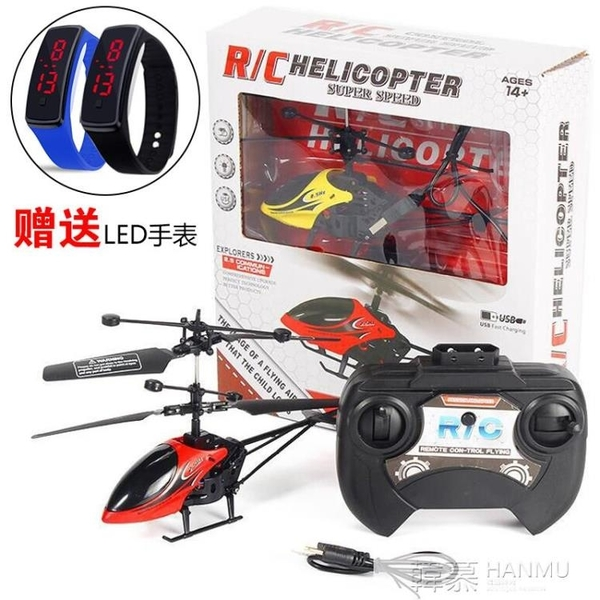 遙控飛機兒童玩具男孩迷你無人機遙控直升機小型耐摔充電飛行器  女神購物節 YTL