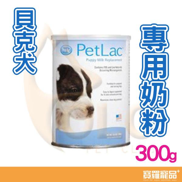 貝克犬專用奶粉300g【寶羅寵品】