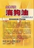 二手書博民逛書店 《生物科技海狗油》 R2Y ISBN:9572941054│謝瀛華
