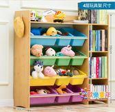 玩具書架 玩具收納架幼兒園大容量整理櫃置物架寶寶儲物箱兒童書架家用多層T 2色