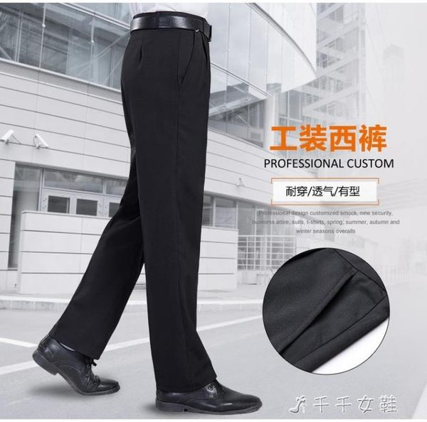上班褲子男酒店餐廳服務員工作褲男寬鬆廚師直筒褲黑色職業西褲千千女鞋