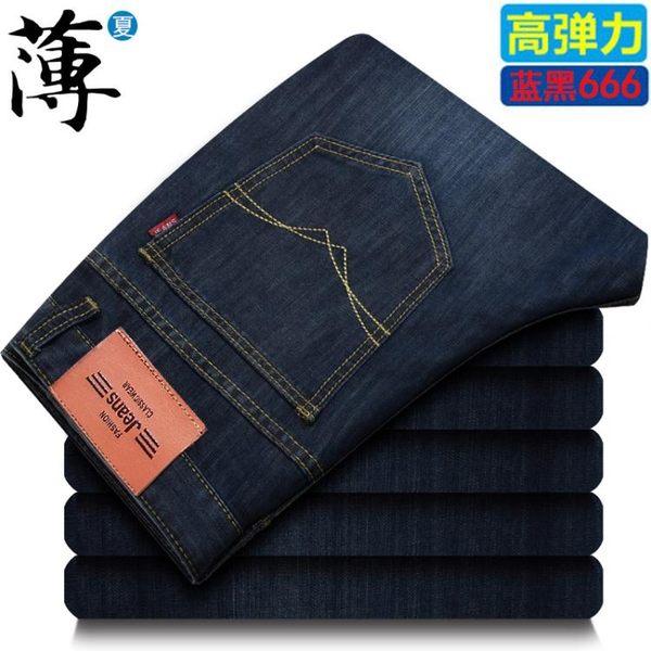 夏季薄款純黑色男士牛仔褲高彈力透氣修身休閒百搭長褲子寬鬆大碼 卡布奇诺