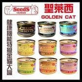 【行銷活動一組貓罐】*KING*【一箱24入】惜時SEEDS GOLDEN CAT【特級金貓黃金貓罐/大罐/170g】