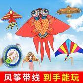 風箏 小卡通老鷹蝴蝶線輪大型成人軟體微風易飛-免運直出zg