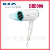 可刷卡◆PHILIPS飛利浦 旅行用輕巧折疊吹風機 BHD006~國際變壓◆台北、新竹實體門市