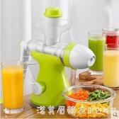 手動榨汁機小型家用壓汁器擠檸檬橙子水果汁手搖原汁擠壓炸汁神器 漾美眉韓衣
