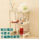 【0010】廚房衛浴可瀝水不鏽鋼收納架 置物架 層架